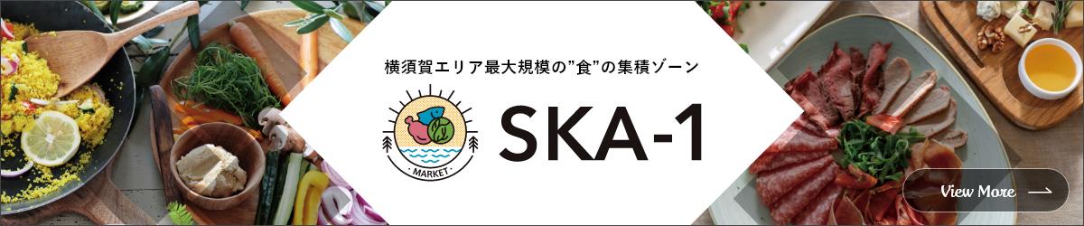 """橫須賀區域最大的規模的""""餐""""的集聚區域SKA-1"""