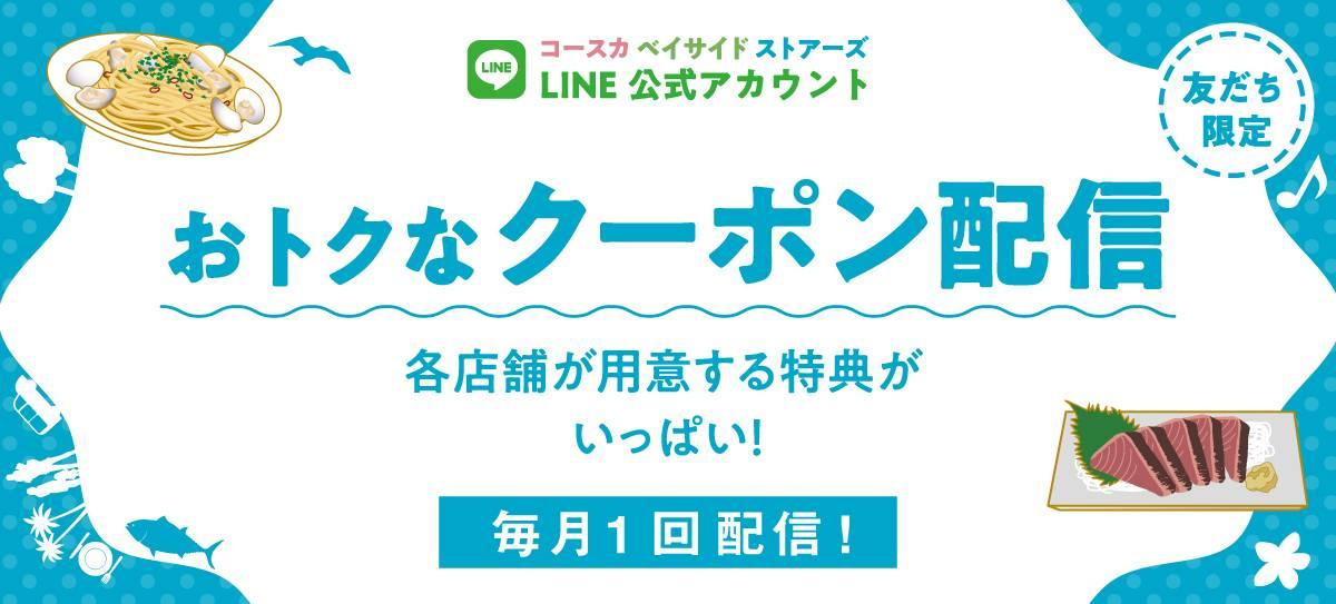 LINE每月配信!合算的优惠券