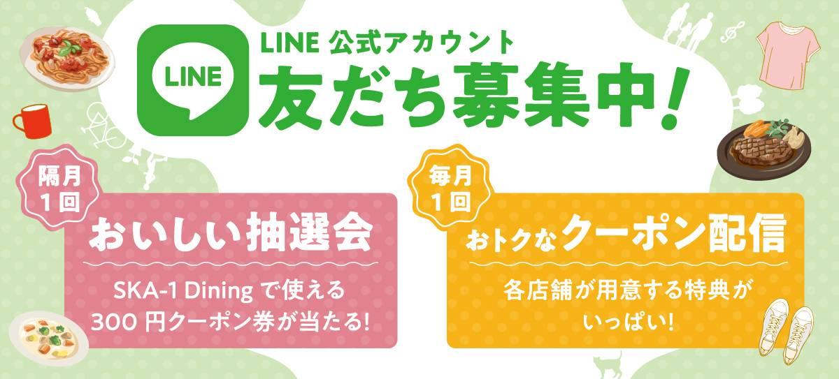 在LINE朋友招募时!