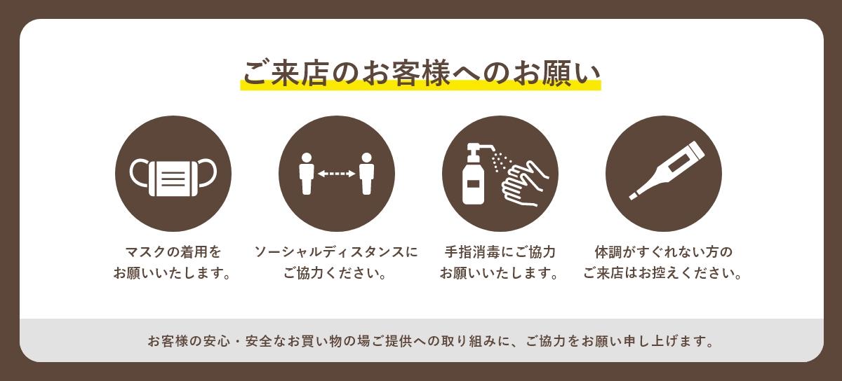 關於在館內的感染預防措施