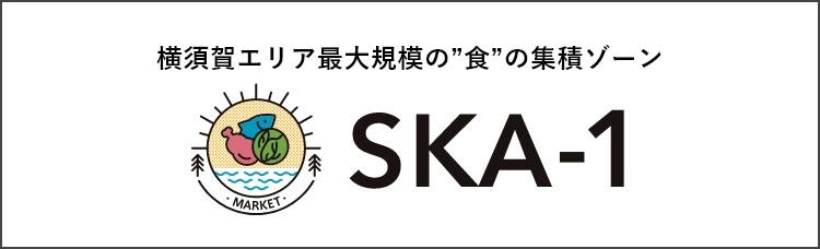 """横须贺区域最大的规模的""""餐""""的集聚区域"""