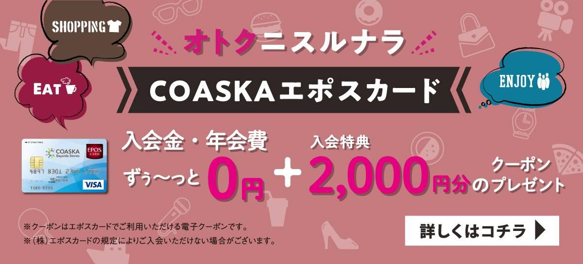 在kosukaeposukado會員招募時!