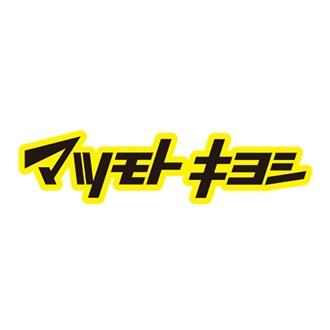 마쓰모토키요시