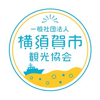 一般社团法人横须贺市观光协会