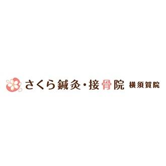 樱花针灸、接骨院