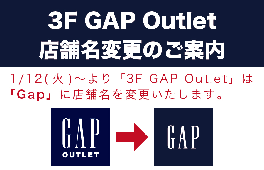 3F GAP Outlet 店舗名変更のご案内